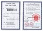 博鹰组织机构代码证