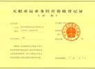 无船承运业务经营资格证