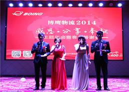博鹰国际物流2014年会