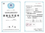 航空运输销售代理许可证