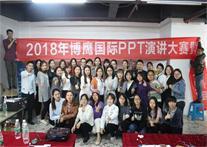 2018年博鹰国际物流PPT演讲大赛暨12周年庆活动
