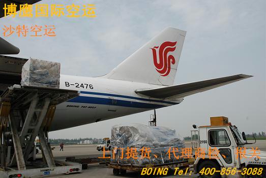 广州到沙特空运出口