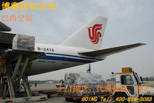 深圳、广州到牙买加空运专线|国际空运出口