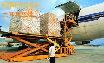 深圳到土耳其空运多少钱