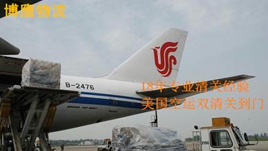 深圳、广州到澳大利亚空运专线|国际空运出口