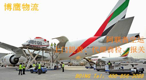 广州到阿联酋空运