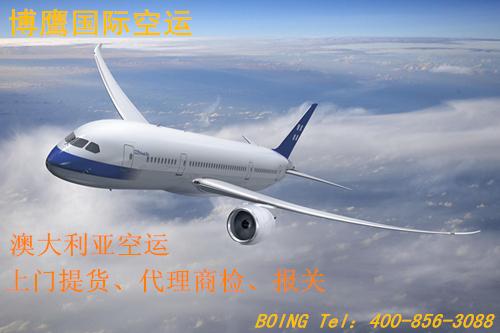 广州空运到澳大利亚