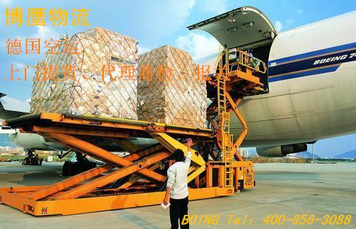 深圳、广州到德国空运专线|国际空运出口